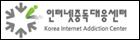 인터넷중독대응센터